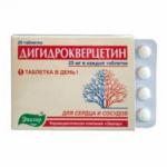 Дигидрокверцетин купить в москве
